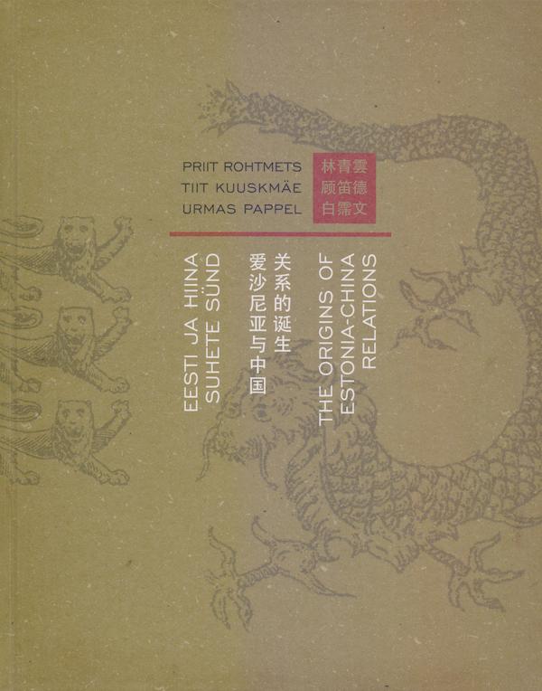 Hiina_raamat